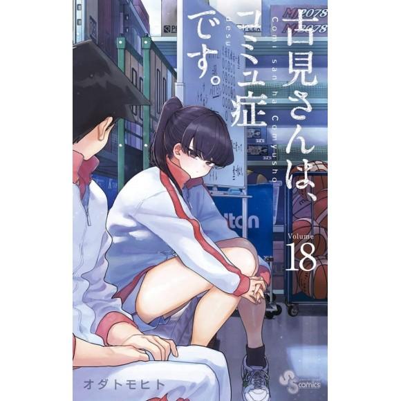 Comi san ha Comyusho desu vol. 18 - Edição Japonesa