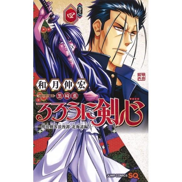 Rurouni Kenshin Hokkaidou Hen vol. 4 - Edição Japonesa