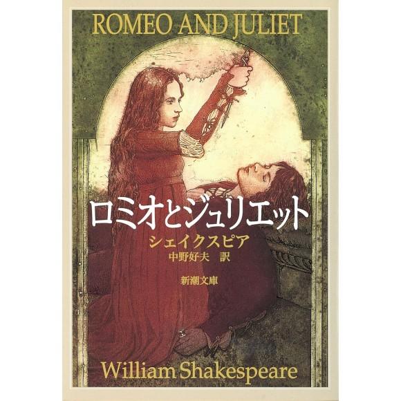 ロミオとジュリエット Romeu e Julieta - Edição Japonesa
