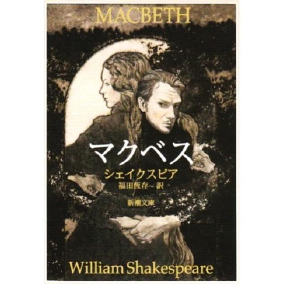 マクベス Macbeth - Edição Japonesa