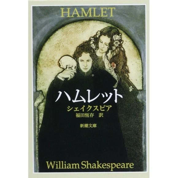 ハムレット Hamlet - Edição Japonesa