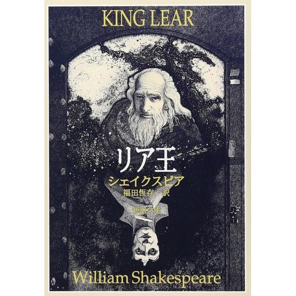リア王 Rei Lear - Edição Japonesa