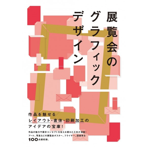 Tenran Kai no Graphic Design - Exhibition's Graphic Design