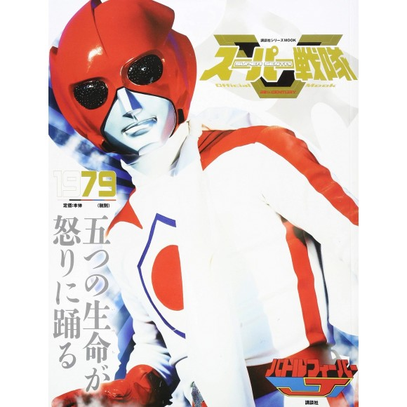 1979 BATTLE FEVER J - Super Sentai Official Mook 20th Century 1979