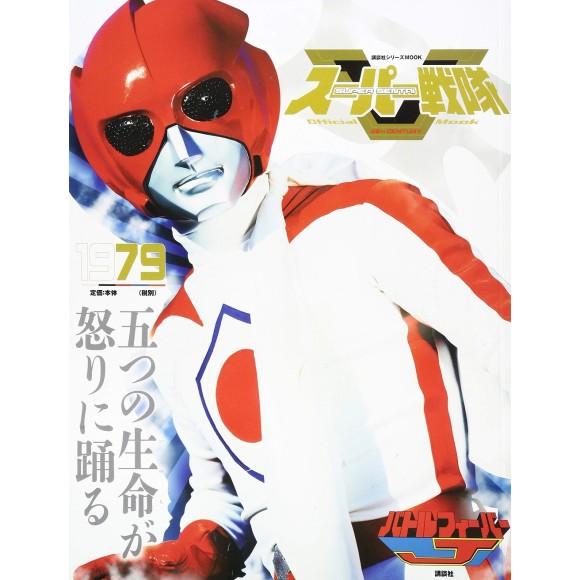 1979 BATTLE FEVER J - Super Sentai Official Mook 20th Century 1979