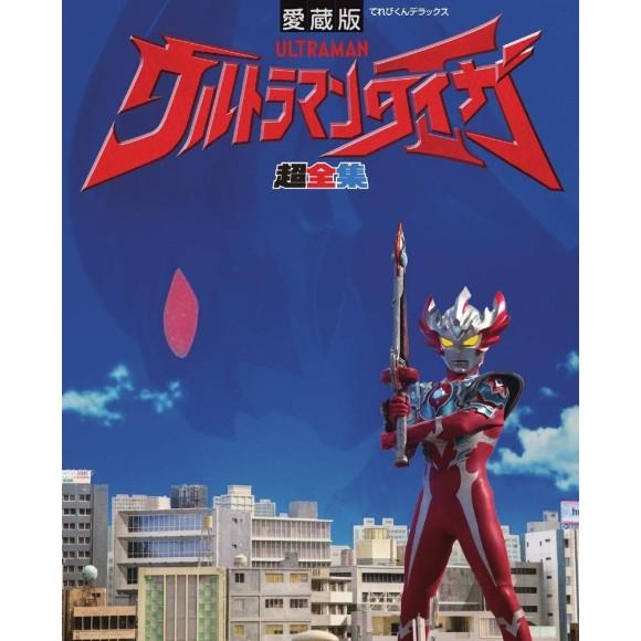 ULTRAMAN TAIGA Chozenshu - Edição Japonesa