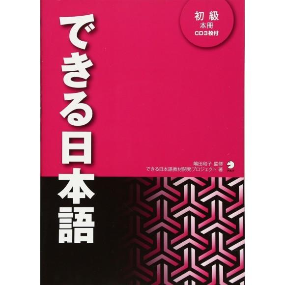 Dekiru Nihongo SHOKYU
