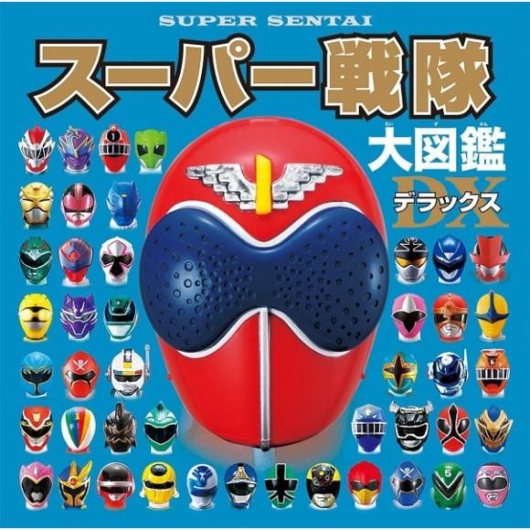 SUPER SENTAI Daizukan Deluxe