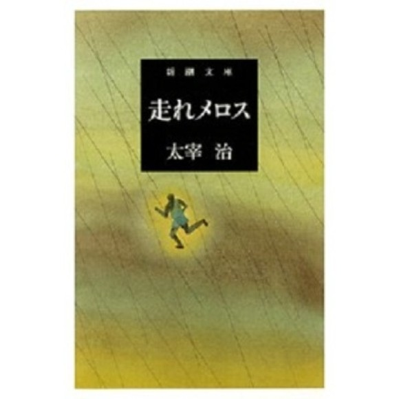 HASHIRE MEROSU - Shincho Bunko