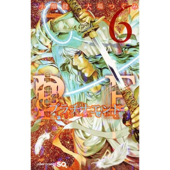 Platinum End vol. 6 - Edição Japonesa