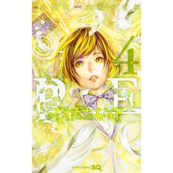 Platinum End vol. 4 - Edição Japonesa