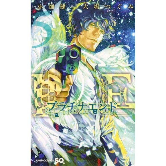 Platinum End vol. 5 - Edição Japonesa