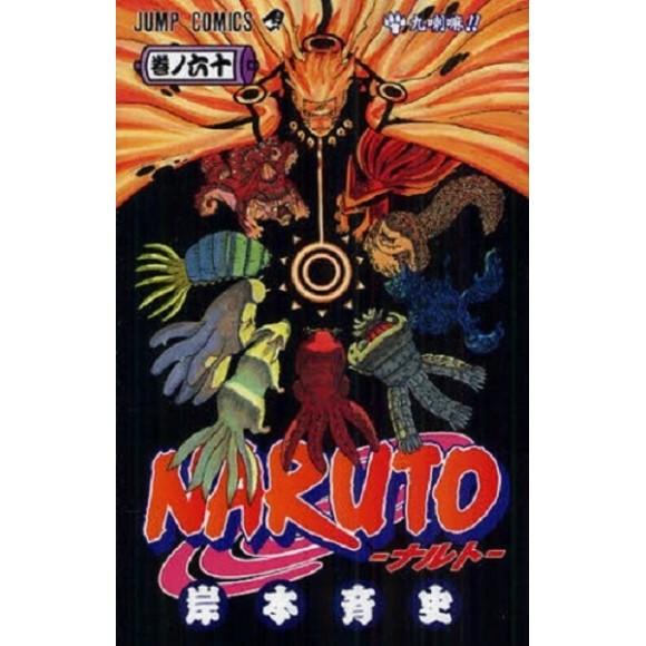 NARUTO vol. 60 - Edição Japonesa
