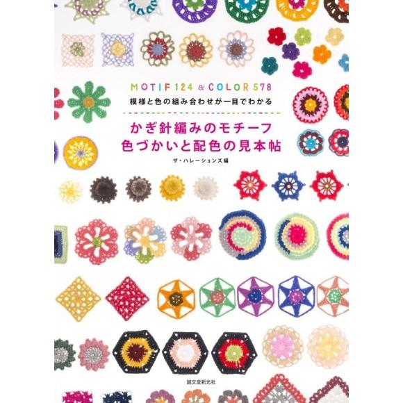 Motif 124 & Color 578 かぎ針編みのモチーフ 色づかいと配色の見本帖: 模様と色の組み合わせが一目でわかる