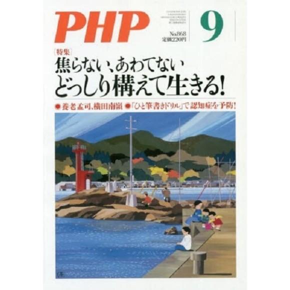 PHP Ed. 09/2020