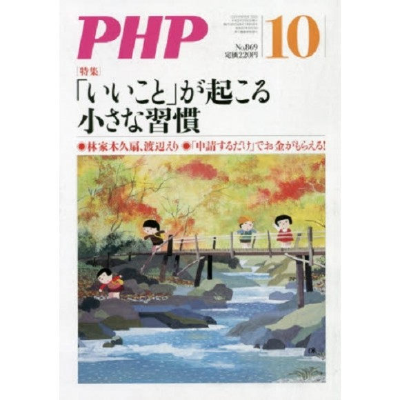 PHP Ed. 10/2020