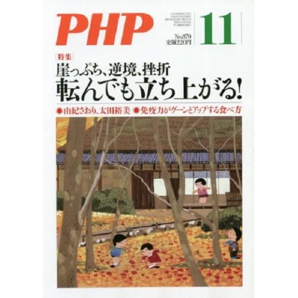 PHP Ed. 11/2020