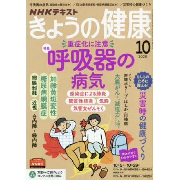 NHK Kyou no Kenkou No. 10/2020