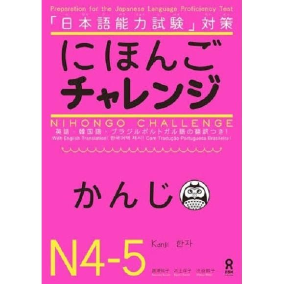 Nihongo Challenge N4-5 KANJI