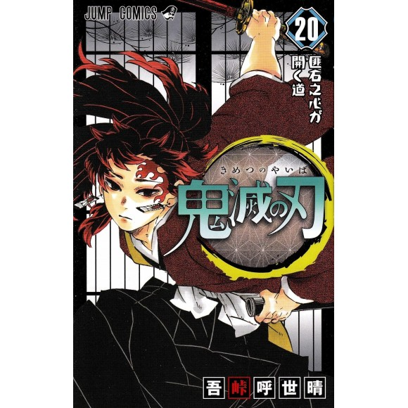 Kimetsu no Yaiba vol. 20 - Edição japonesa