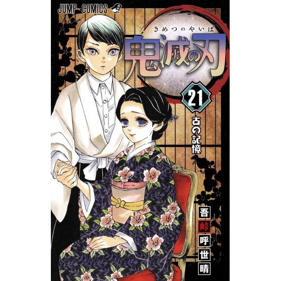 Kimetsu no Yaiba vol. 21 - Edição japonesa