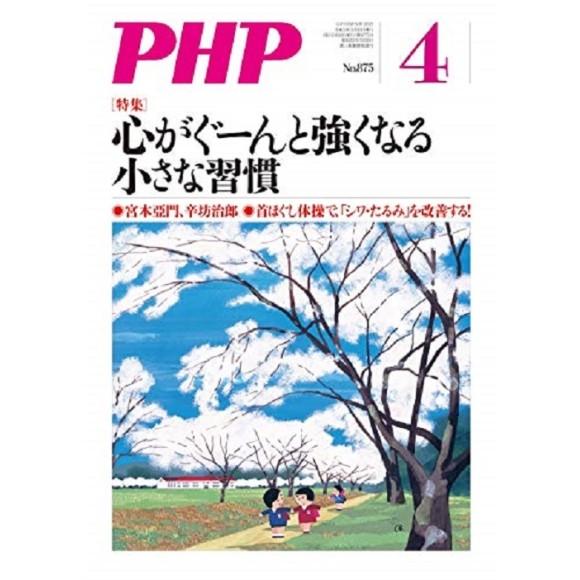 PHP Ed. 04/2021
