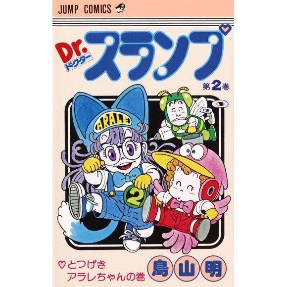 DR. SLUMP vol. 2 - Edição Japonesa