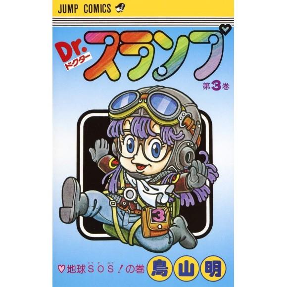 DR. SLUMP vol. 3 - Edição Japonesa