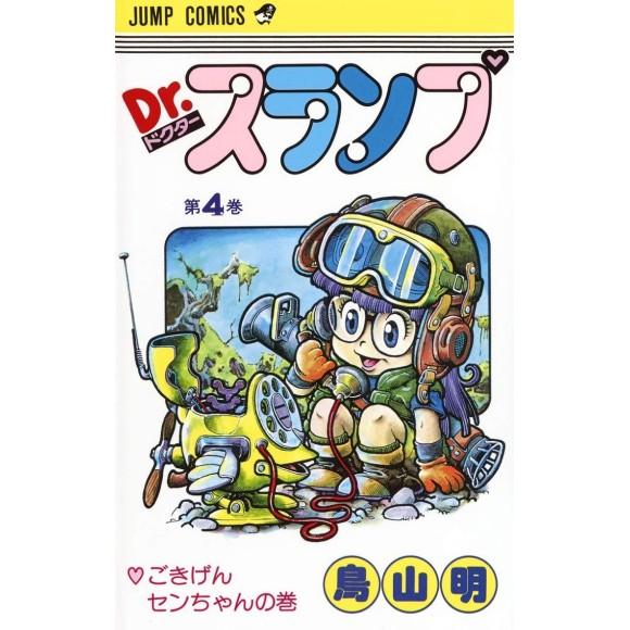 DR. SLUMP vol. 4 - Edição Japonesa