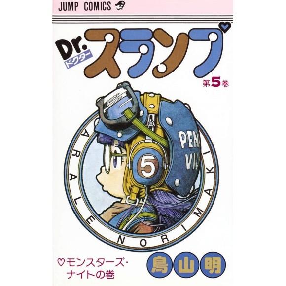 DR. SLUMP vol. 5 - Edição Japonesa