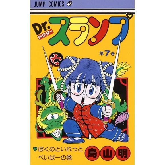 DR. SLUMP vol. 7 - Edição Japonesa