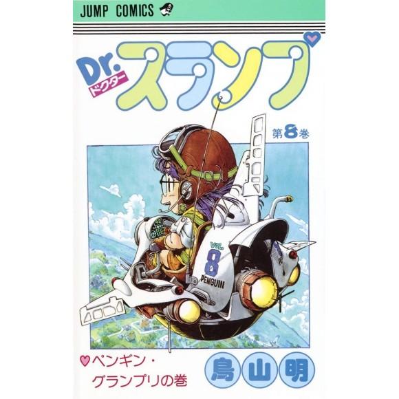 DR. SLUMP vol. 8 - Edição Japonesa