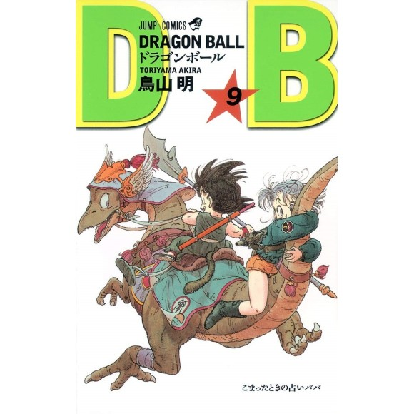 DRAGON BALL vol. 9 - Edição Japonesa (Shinsouban)