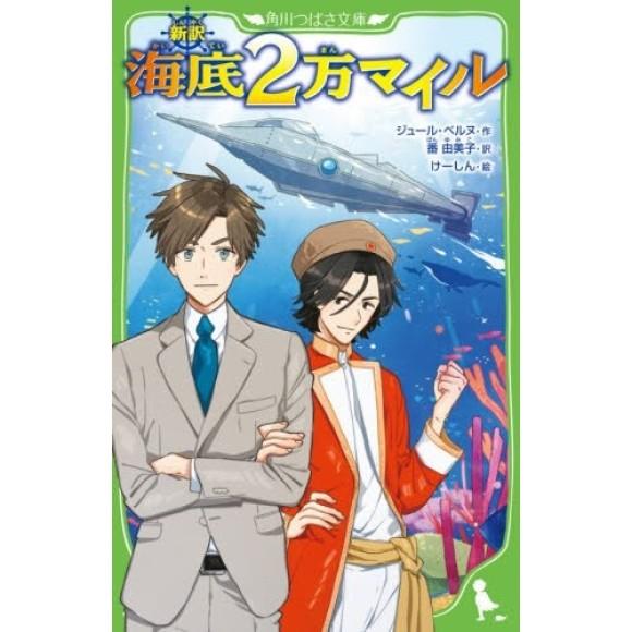 Kaitei 2Man Mairu (20 Mil Léguas Submarinas) - versão japonesa