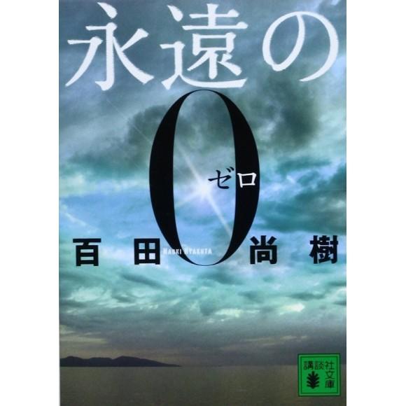 永遠の0 Eien no Zero - em japonês