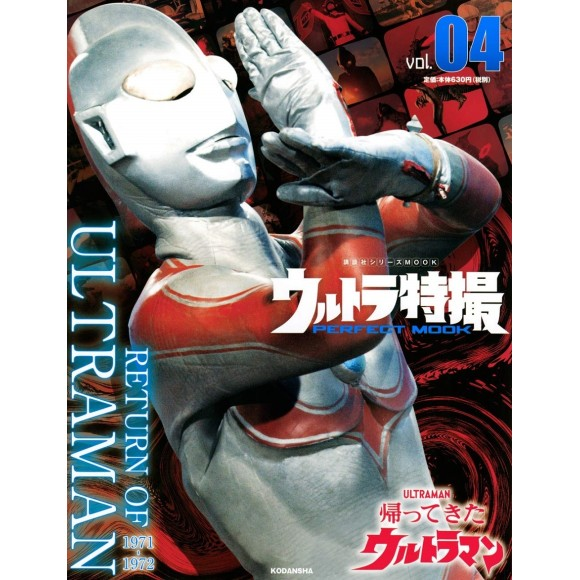 04 RETURN OF ULTRAMAN 1971 ~ 1972  - ULTRA TOKUSATSU Perfect Mook vol. 04