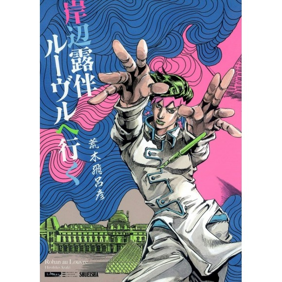 KISHIBE ROHAN Ruuvuru e Iku (Aizouban) 岸辺露伴 ルーヴルへ行く (愛蔵版コミックス)