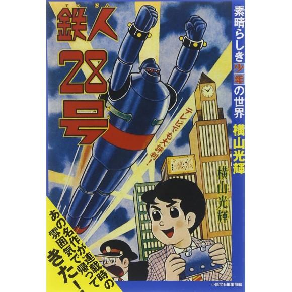 TETSUJIN 28 GO - Subarashiki Shounen no Sekai - Edição Japonesa