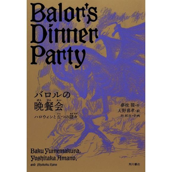 Balor's Dinner Party バロルの晩餐会 ハロウィンと五つの謎々- Em Japonês