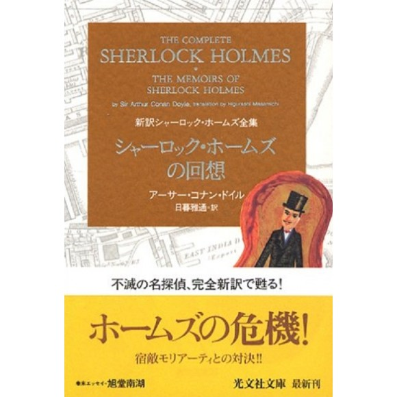 The Complete Sherlock Holmes vol. 2 - The Memories of Sherlock Holmes シャーロック・ホームズの回想 新訳シャーロック・ホームズ全集 - Edição japonesa