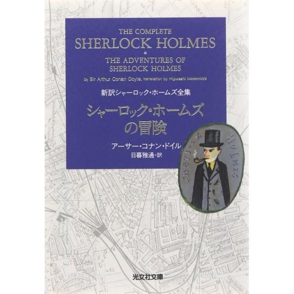 The Complete Sherlock Holmes vol. 1 - The Adventures of Sherlock Holmes シャーロック・ホームズの冒険―新訳シャーロック・ホームズ全集 - Edição japonesa
