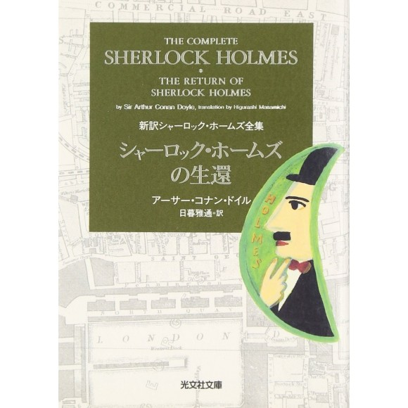 The Complete Sherlock Holmes vol. 4 - The Return of Sherlock Holmes シャーロック・ホームズの生還 新訳シャーロック・ホームズ全集 - Edição japonesa