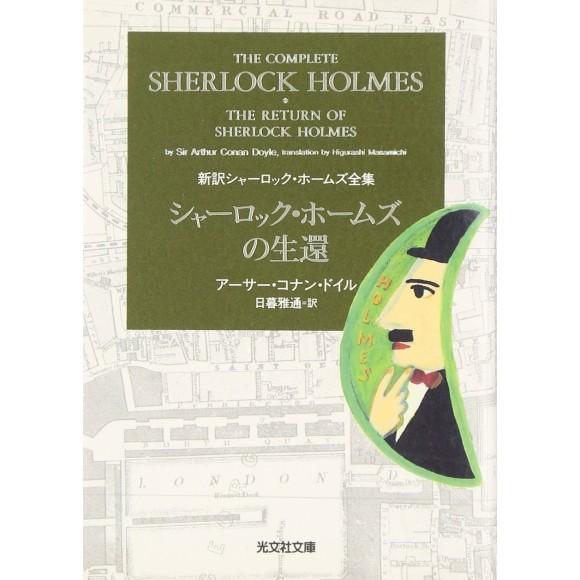 The Complete Sherlock Holmes vol. 4 - The Return of Sherlock Holmes シャーロック・ホームズの生還 新訳シャーロック・ホームズ全集 - Edição japonesa