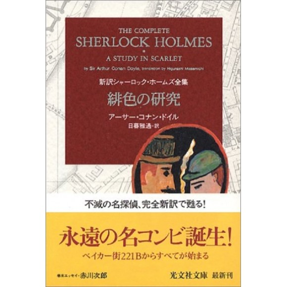 The Complete Sherlock Holmes vol. 3 - A Study in Scarlet 緋色の研究 新訳シャーロック・ホームズ全集 - Edição japonesa