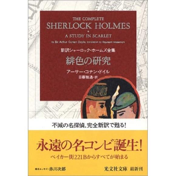 The Complete Sherlock Holmes vol. 3 - A Study in Scarlet 緋色の研究 新訳シャーロック・ホームズ全集 - Edição japonesa