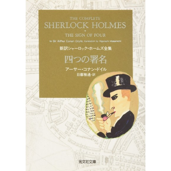 The Complete Sherlock Holmes vol. 5 - The Sign of Four 四つの署名 新訳シャーロック・ホームズ全集 - Edição japonesa