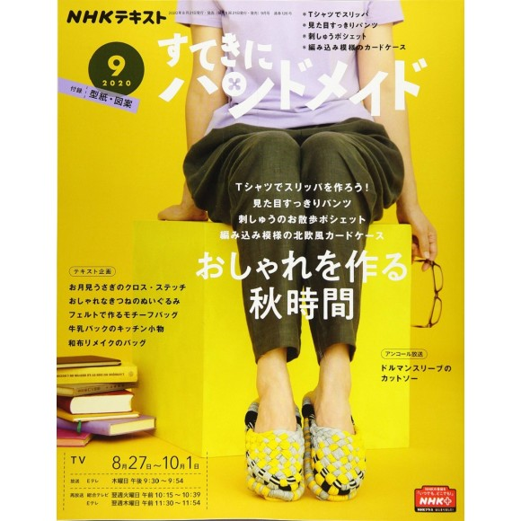 NHK Sutekini Handmade Ed. 09/2020 NHK すてきにハンドメイド 2020年9月号