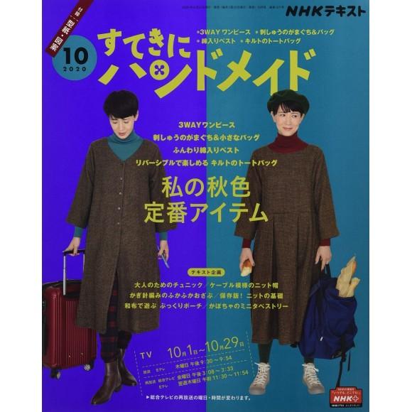NHK Sutekini Handmade Ed. 10/2020 NHK すてきにハンドメイド 2020年 10 月号