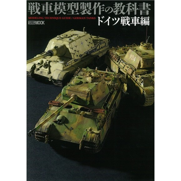 MODELING TECHNIQUE GUIDE / GERMAN TANKS