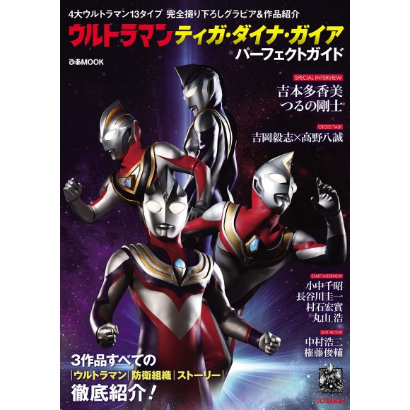 ULTRAMAN Tiga - Daina - Gaia Perfect Guide